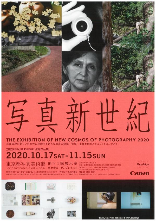 写真新世紀展 2020